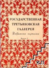 Государственная Третьяковская галлерея. Вып. 1: Избранные картины