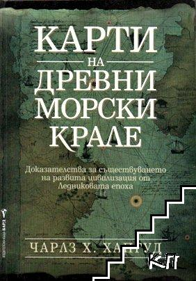 Карти на древни морски крале