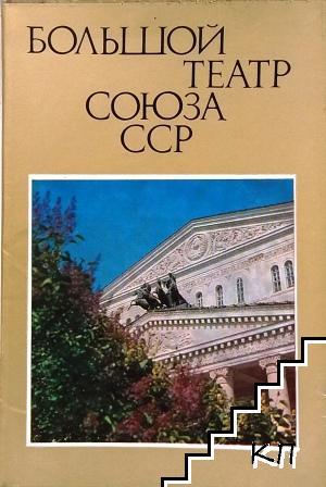 Большой театр Союза ССР
