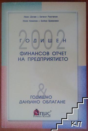 Годишен финансов отчет на предприятието 2002