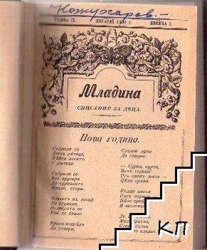 Младина. Кн. 1-9 / 1900. Кн. 1, 4-9 / 1901