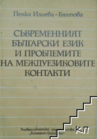 Съвременният български език и проблемите на междуезиковите контакти