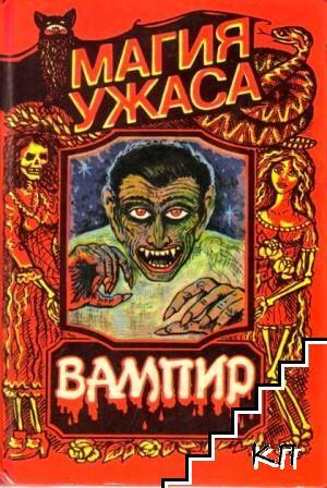 Магия ужаса: Вампир (Граф Дракула)