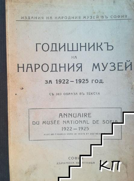 Годишникъ на Народния музей за 1922-1925 год.