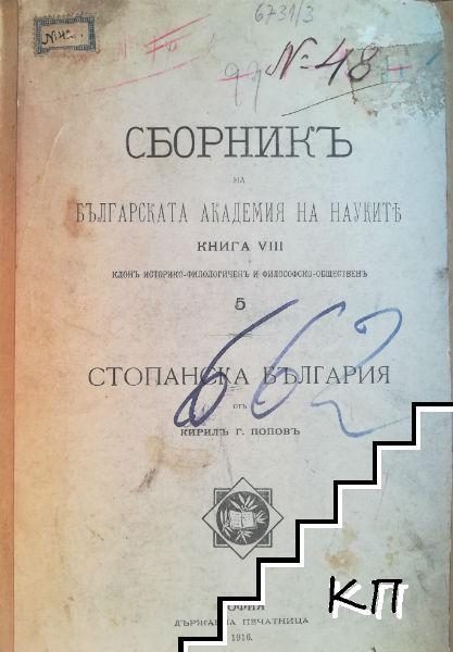 Сборникъ на Българската академия на науките. Книга 8: Стопанска България презъ 1911 год.