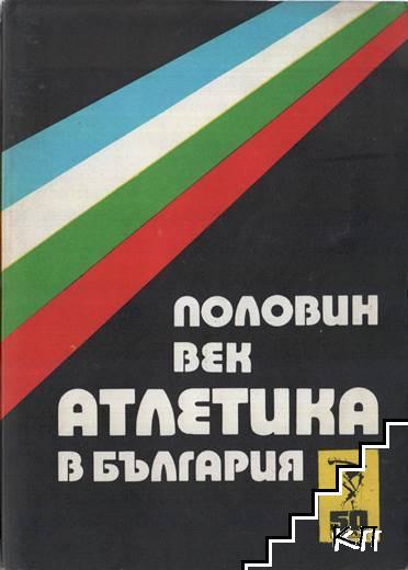 Половин век атлетика в България