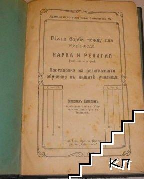 Вечна борба между два мирогледа / Жертвите на науката. Книга 1-2 / Славянскиятъ идеалъ и действителностьта / Ужасите на бъдещата война