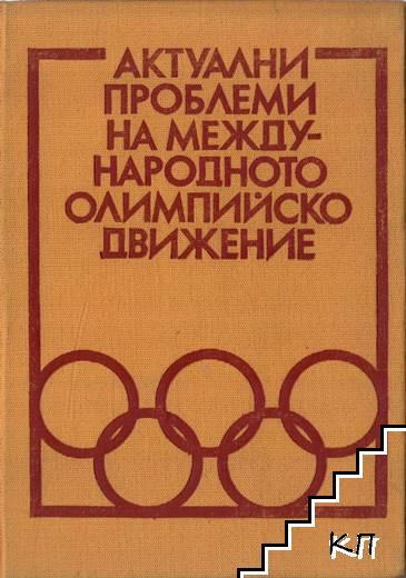 Актуални проблеми на международното олимпийско движение
