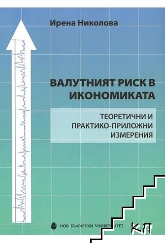 Валутният риск в икономиката