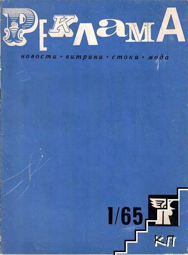 Реклама. Бр. 1 / 1965
