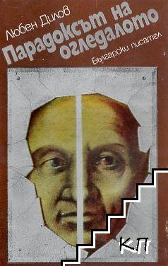 Парадоксът на огледалото