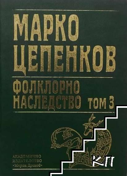 Фолклорно наследство в шест тома. Том 3: Приказки за животни. Смешни и еротични приказки