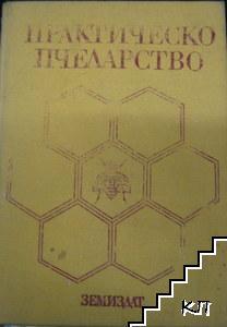 Практическо пчеларство