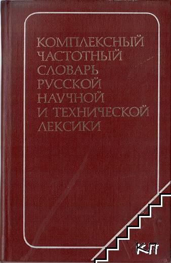 Комплексный частотный словарь русской научной и технической лексики