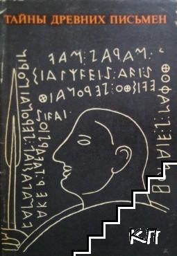 Тайны древних письмен