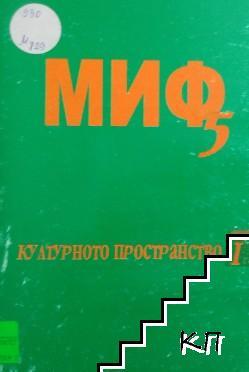 Културното пространство. Книга 1: МИФ 5