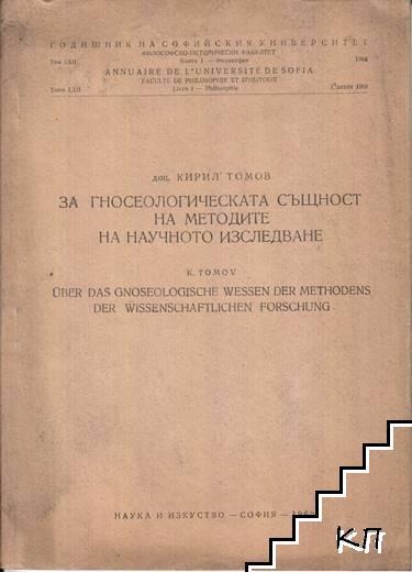 За гносеологическата същност на методите на научното изследване