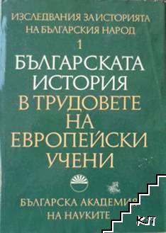 Изследвания за историята на българския народ. Том 1: Българската история в трудовете на европейски учени