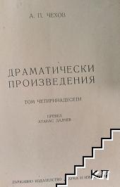 Събрани съчинения. Том 14: Драматически произведения