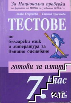 Тестове по български език и литература за външно оценяване за 7. клас