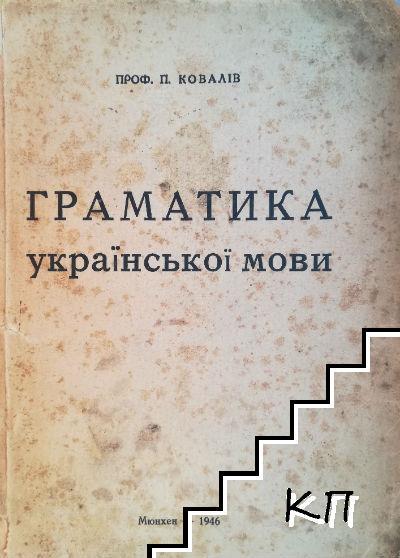 Граматика украiнскоi мови