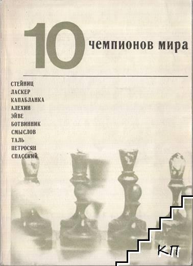 10 чемпионов мира