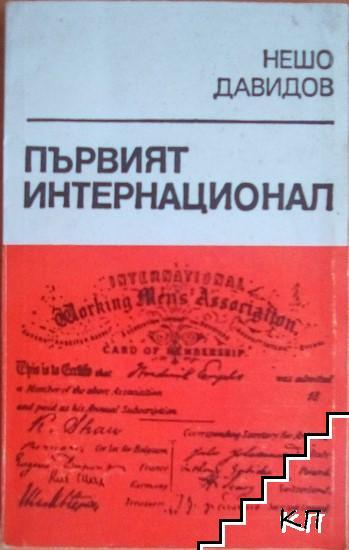 Първият интернационал