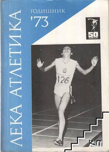 Лека атлетика. Годишник '73