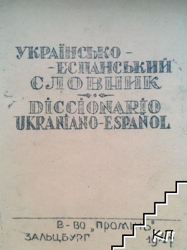 Украiнсько-еспанський словник / Diccionario ukraniano-español