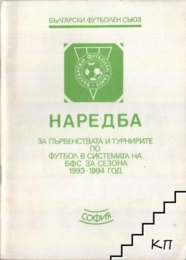 Наредба за първенствата и турнирите по футбол в системата на БФС за сезона 1993-1994 год.