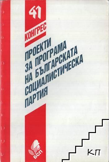 Проекти за програма на Българската социалистическа партия. 41 конгрес