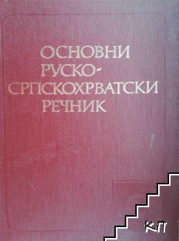 Основни руско-српскохрватки речник