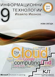 Информатика за 9. клас / Информационни технологии за 9. клас