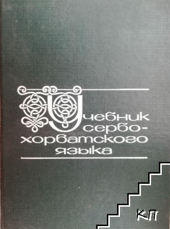 Учебник сербо-хорватского языка