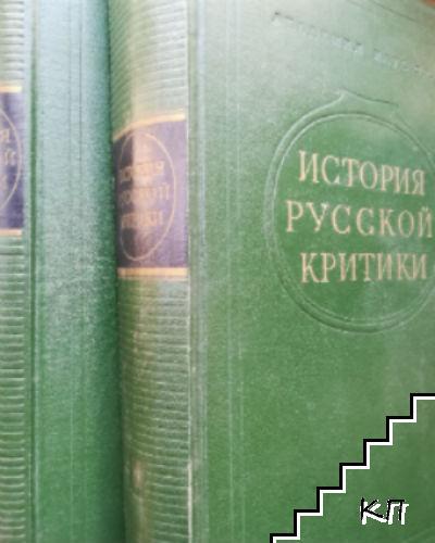 История русской критики. Том 1-2