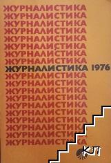 Журналистика 1976