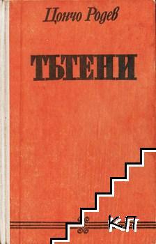 Тътени