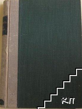 Венецъ. Бр. 1-8 / октомври 1933-май 1934