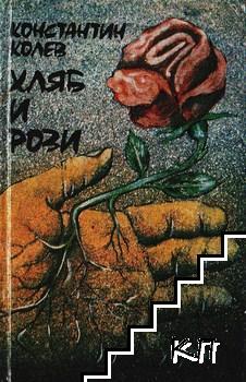 Хляб и рози