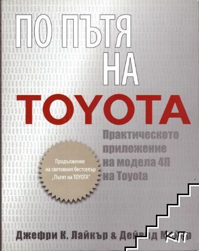 По пътя на Toyota