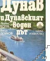 Дунав и Дунавският воден път