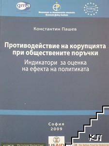Противодействие на корупцията при обществени поръчки