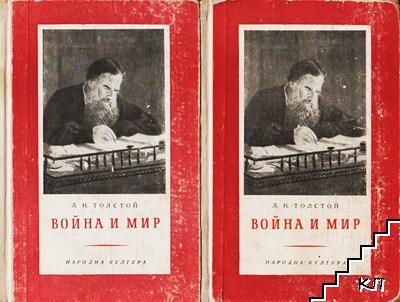 Война и мир. Роман в четири тома. Том 3-4
