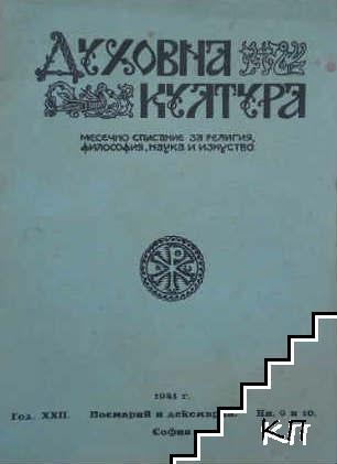 Духовна култура. Кн. 9-10 / ноември-декември 1941