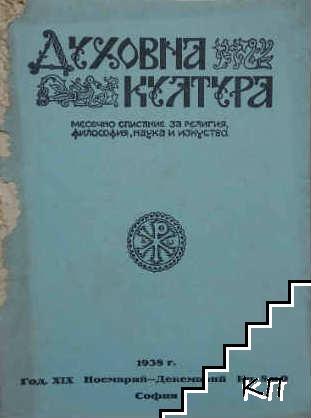 Духовна култура. Кн. 8-9 / ноември-декември 1938