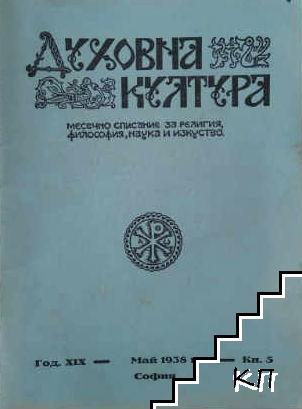 Духовна култура. Кн. 5 / май 1938