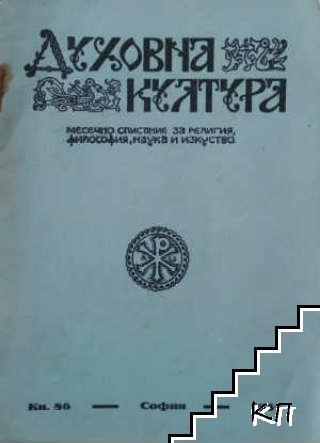 Духовна култура. Кн. 86 / декември 1937