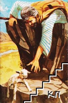 Библейски уроци за деца