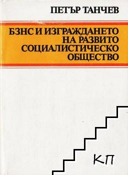 БЗНС и изграждането на развито социалистическо общество