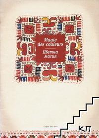 Magie des couleur / Цветна магия